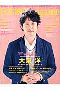 【楽天ブックスならいつでも送料無料】日本映画magazine(vol.40)