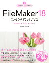FileMaker 18 スーパーリファレンス Windows & macOS & iOS対応 [ 野沢直樹 ]