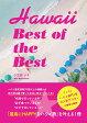 Hawaii Best of the Best [ 小笠原リサ ]