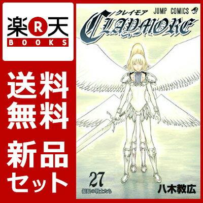CLAYMORE 1-27巻セット (ジャンプコミックス) [ 八木教広 ]