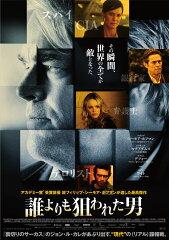 【楽天ブックスならいつでも送料無料】誰よりも狙われた男【Blu-ray】 [ フィリップ・シーモア...
