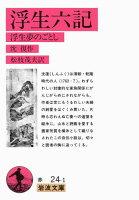 浮生六記(9784003202418)