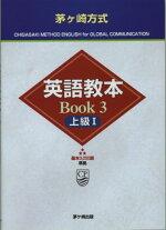 茅ケ崎方式英語教本(Book3(上級1))