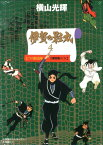 伊賀の影丸 七つの影法師 限定版BOX(4) (復刻名作漫画シリーズ) [ 横山光輝 ]