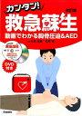カンタン!救急蘇生 改訂版 動画でわかる胸骨圧迫&AED [ 小林正直 ]
