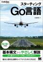 スターティングGo言語 (CodeZine books) [ 松尾愛賀 ]