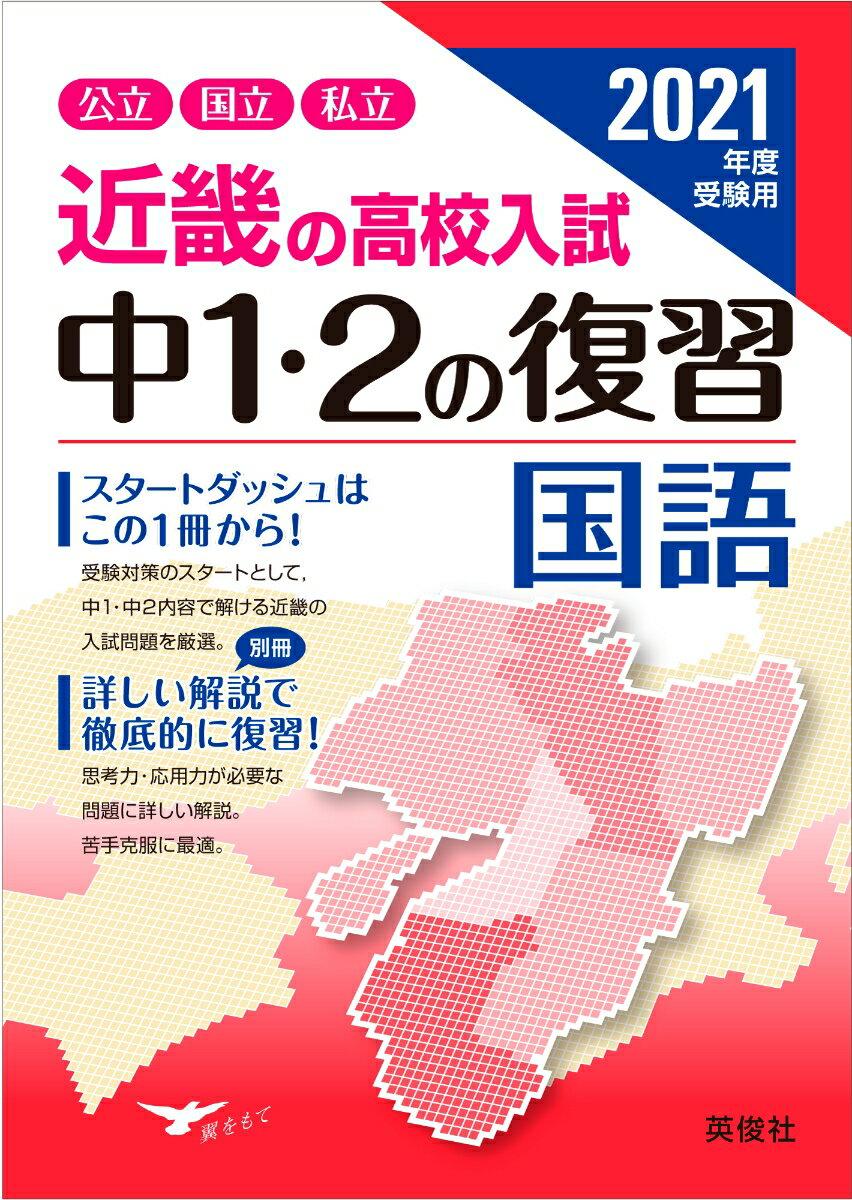 近畿の高校入試 中1・2の復習 国語 2021年度受験用