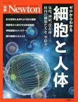 Newton別冊 ゼロからわかる細胞と人体 (Newotn別冊)