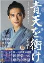 2021年NHK大河ドラマ「青天を衝け」完全読本 (NIKK