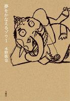 『夢をかなえるゾウ1』の画像