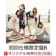 【楽天ブックス限定先着特典】ソンナコトナイヨ (初回仕様限定盤 Type-B CD+Blu-ray) (ステッカー(Type B)付き)