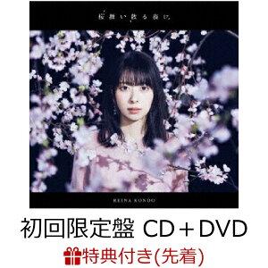 【先着特典】桜舞い散る夜に (初回限定盤 CD+DVD)(ポストカード)