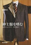 紳士服を嗜む<br />身体と心に合う一着を選ぶ