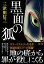 黒面の狐 (文春文庫) [ 三津田 信三 ]