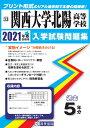 関西大学北陽高等学校過去入学試験問題集2021年春受験用 (大阪府高等学校過去入試問題集)