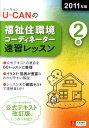 【送料無料】U-CANの福祉住環境コーディネーター2級速習レッスン(2011年版)