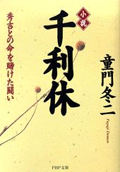 「小説 千利休」の表紙