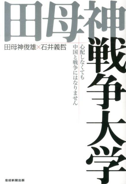 田母神戦争大学