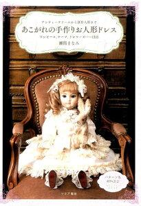 【楽天ブックスならいつでも送料無料】あこがれの手作りお人形ドレス [ 瀬筒まなみ ]