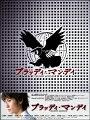ブラッディ・マンデイ DVD-BOX