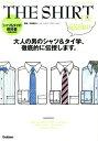 THE SHIRT & TIE新装改訂版 シャツ&タイの教科書 (Gakken mook) [ 中村達也 ]