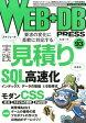 WEB+DB PRESS(vol.93(2016)) Webアプリケーション開発のためのプログラミング技 特集:実践見積り/SQL高速化/モダンCSS/Rails 5