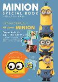 MINION SPECIAL BOOK〜まるっとミニオン大集合! 〜