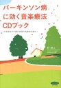 【送料無料】パーキンソン病に効く音楽療法CDブック [ 林明人 ]