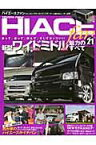 TOYOTA new HIACE fan(vol.21) 新型ワイドミドル魅力のすべて/ハイエースファミリー大集合 (ヤエスメディアムック)