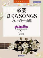 TAB譜付スコア 卒業・さくらSONGS/ソロ・ギター曲集[模範演奏CD付]