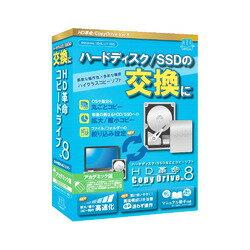 【楽天スーパーSALE期間限定価格】HD革命/CopyDrive_Ver.8_アカデミック版