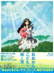 【送料無料】おおかみこどもの雨と雪 【Blu-ray】 [ 宮崎あおい ]