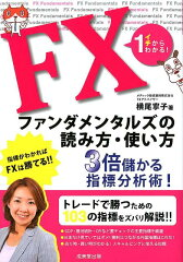 【送料無料】FXファンダメンタルズの読み方・使い方 [ 横尾寧子 ]