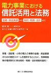 電力事業における信託活用と法務 [ 電力と金融に関する研究会 ]