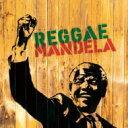【輸入盤】Reggae Mandela (Digi) [ Various ]
