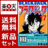 ブラック・ジャック(新装版) 1-17巻セット