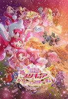 映画プリキュアドリームスターズ! DVD特装版