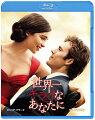 世界一キライなあなたに ブルーレイ&DVDセット(2枚組)【Blu-ray】