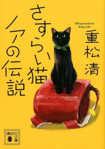 さすらい猫ノアの伝説