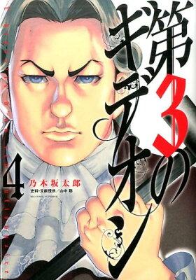 第3のギデオン 4 (ビッグ コミックス) [ 乃木坂 太郎 ]