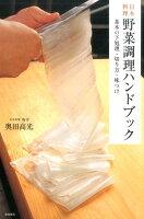 日本料理 野菜調理ハンドブック