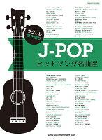 J-POPヒットソング名曲選