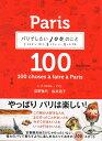 パリでしたい100のこと 大好きな街を暮らすように楽しむ旅 [ トリコロル・パリ ]