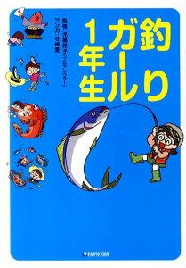 【送料無料】釣りガ-ル1年生