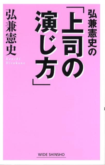 「弘兼憲史の『上司の演じ方』」の表紙