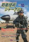 防衛技術ジャーナル(No.463(2019 10)) 最新技術から歴史まで、ミリタリーテクノロジーを読む インタビュー:期待ふくらむウェアラブルデバイスによる自衛隊員 [ 防衛技術協会 ]