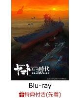 【先着特典】「宇宙戦艦ヤマト」という時代 西暦2202年の選択【Blu-ray】(オリジナルA4クリアファイル)