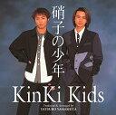 硝子の少年 [ KinKi Kids ]