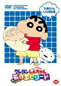 TVアニメ20周年記念 クレヨンしんちゃん みんなで選ぶ名作エピソード ひまわり&シロ誕生編