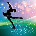 【送料無料】【CDポイント5倍対象商品】氷上のクラシック~CLASSICAL MUSIC ON ICE [ (クラシッ...
